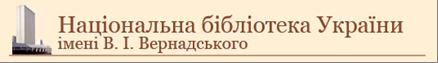 Національна бібліотека України ім. В.І. Вернадського ОДАТРЯ